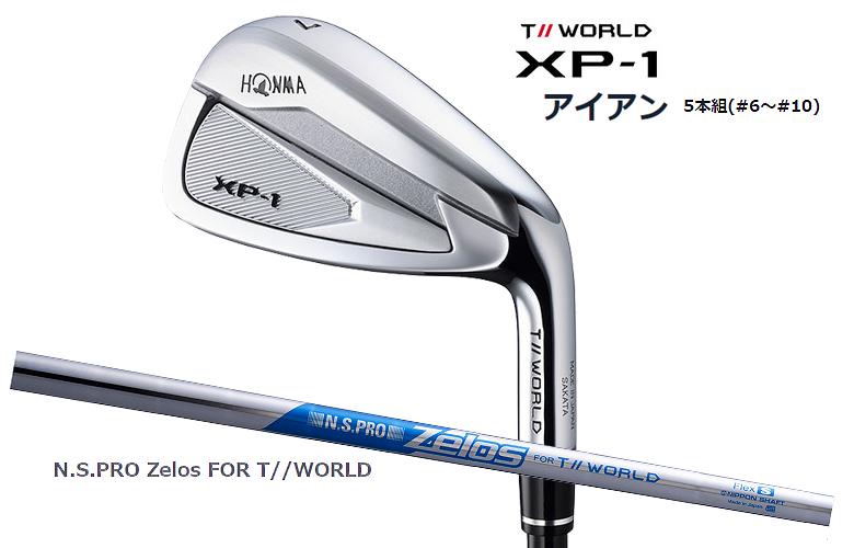 【◆】HONMA GOLF T//WORLD XP-1 IRON本間ゴルフ ツアーワールド アイアン5本組(#6-10) N.S.PRO Zelos FOR TW シャフト【2019年モデル 日本正規品 新品 保証書付き】
