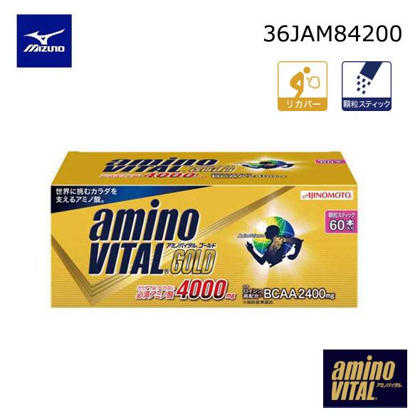 【◆】【36JAM84200】MIZUNO ミズノ/味の素 アミノバイタルゴールド 顆粒 60本入り箱オールスポーツサプリメント アミノ酸4000mg