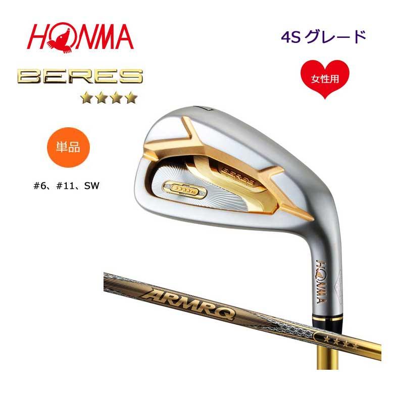 【◆】本間ゴルフ BERES ベレス アイアン 単品(#6、#11、SW) 4Sグレード レディース 【2020年継続モデル】HONMA GOLF ホンマゴルフ 新品 日本正規品