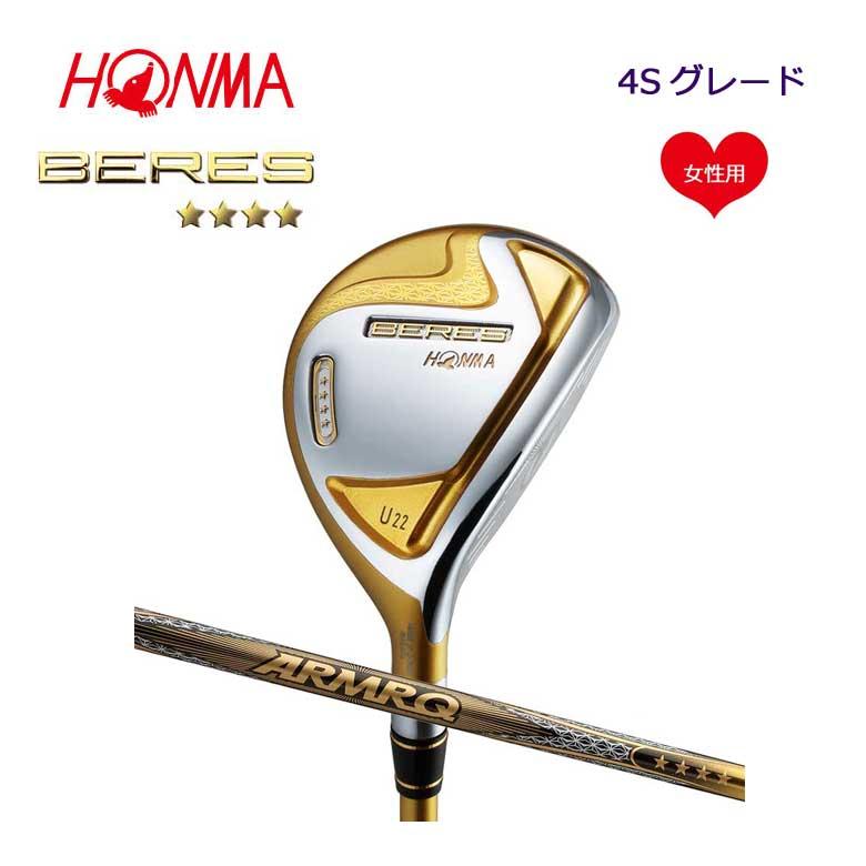 【◆】本間ゴルフ BERES ベレス ユーティリティー 4Sグレード レディース 【2020年継続モデル】HONMA GOLF ホンマゴルフ 新品 日本正規品