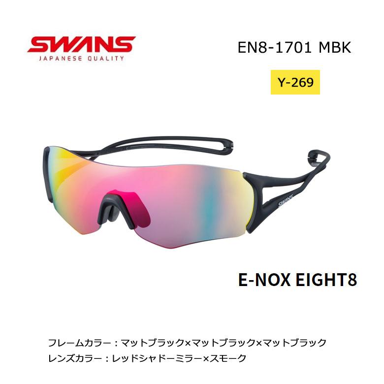 【◆】SWANS スワンズ サングラスE-NOX EIGHT8 ミラーレンズモデル【EN8-1701 MBK】【Y-269】2020年モデル