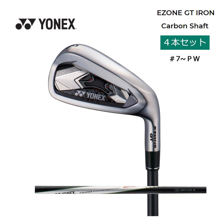 【◆】ヨネックス EZONE GT アイアンセットYONEX イーゾーンGT カーボン シャフト4本セット(#7~PW)NST002 シャフト【2020年最新モデル】【レフティ有り】