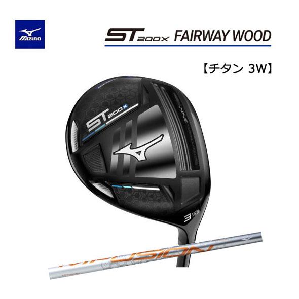【◆】ミズノ ゴルフ ST200X チタンフェアウェイウッドPLATINUM MFUSION F カーボンシャフトMIZUNO フェアウエーウッド(#3)(3W)(No.3) 【2020年モデル】