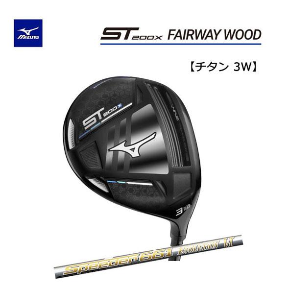 【◆】ミズノ ゴルフ ST200X チタンフェアウェイウッドSpeeder 661 EVOLUTION VI カーボンシャフトMIZUNO スピーダー661 フェアウエーウッド(#3)(3W)(No.3) 【2020年モデル】