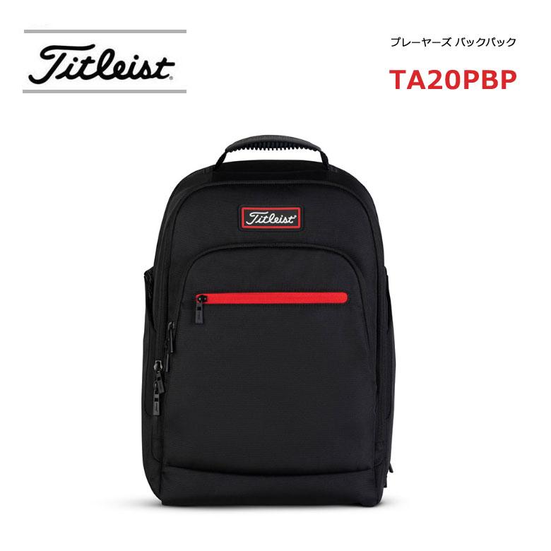【◆】タイトリスト メンズ プレーヤーズ バックパック【TA20PBP】Titleist 【2020年モデル】(20SS)【ta20pbp】