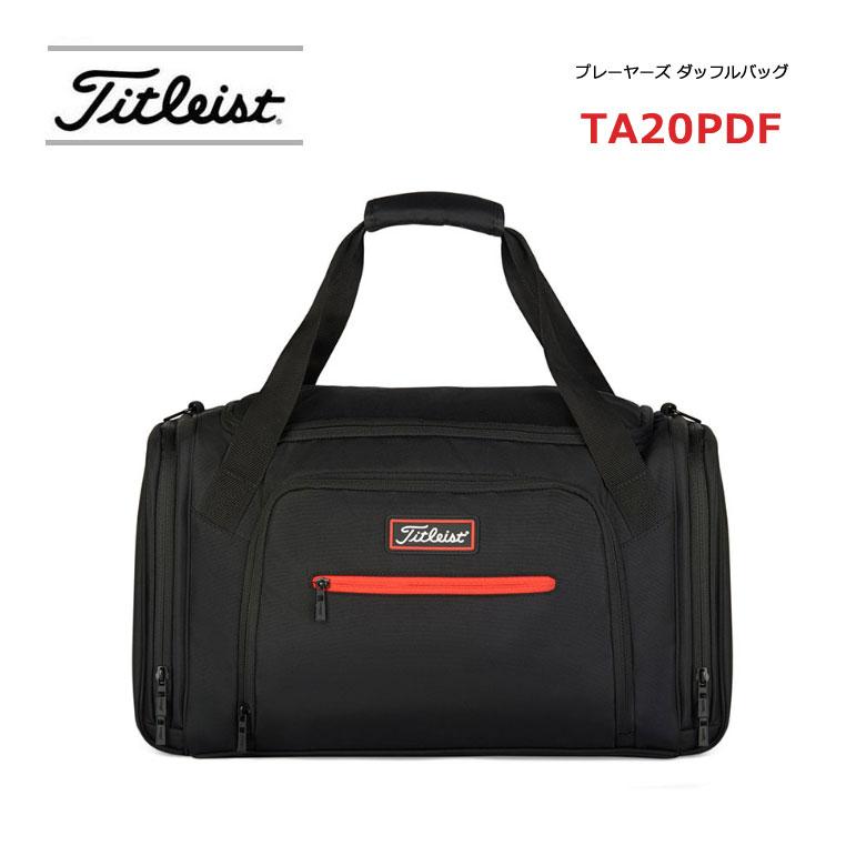 【◆】タイトリスト メンズ プレーヤーズ ダッフルバッグ ボストンバッグ【TA20PDF】Titleist 【2020年モデル】(20SS)【ta20pdf】