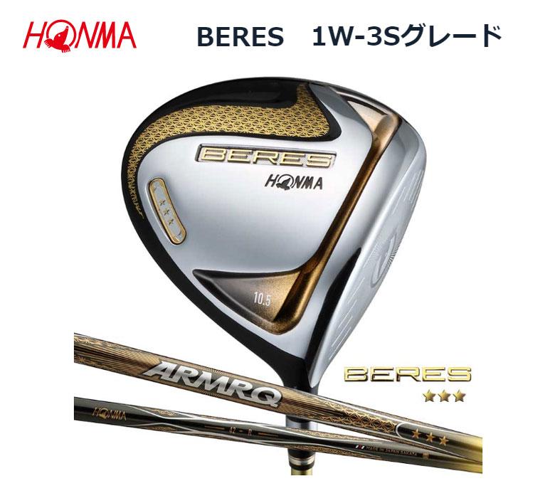【★】ホンマゴルフ BERES ベレス ドライバー  ARMRQ 47・42 カーボン シャフト 3Sグレード 【2020年モデル】HONMA GOLF 本間ゴルフ