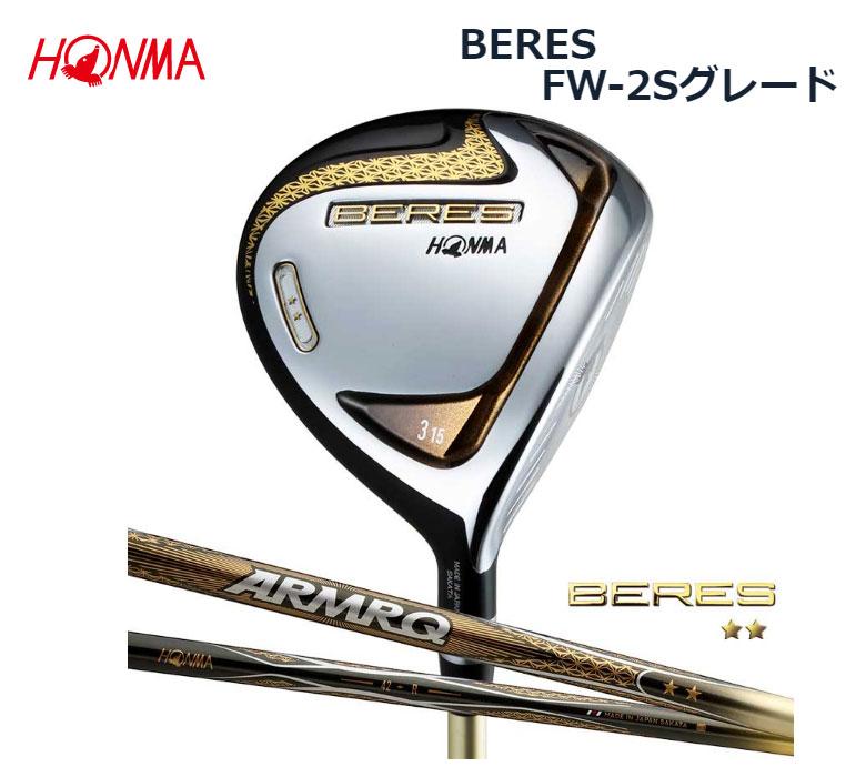 【★】ホンマゴルフ BERES ベレス フェアウェイウッド  ARMRQ 47・42 カーボン シャフト 2Sグレード 【2020年モデル】HONMA GOLF 本間ゴルフ