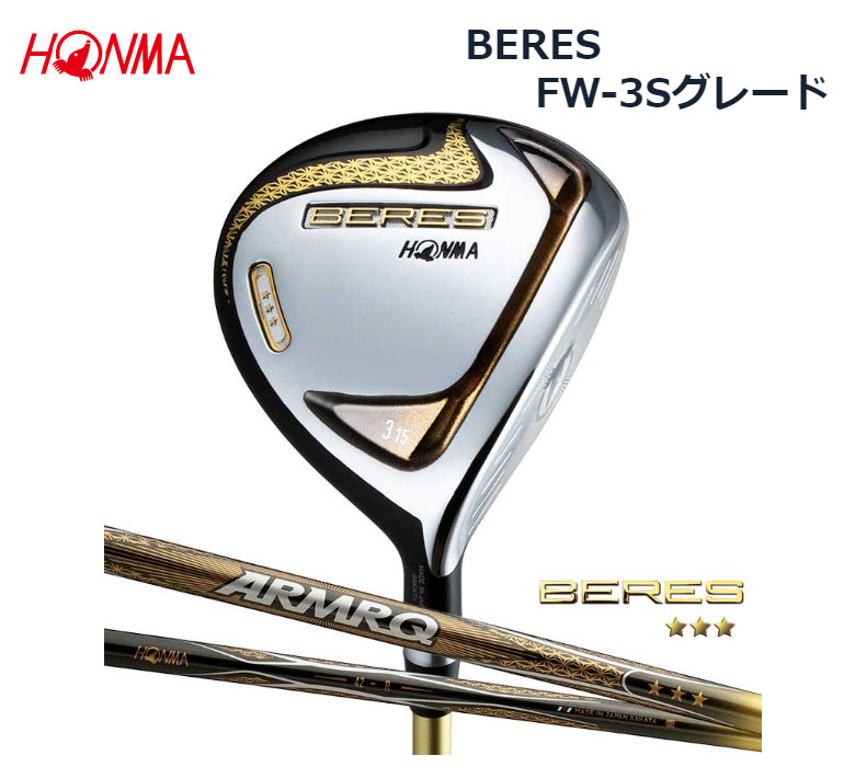 【★】ホンマゴルフ BERES ベレス フェアウェイウッド  ARMRQ 47・42 カーボン シャフト 3Sグレード 【2020年モデル】HONMA GOLF 本間ゴルフ