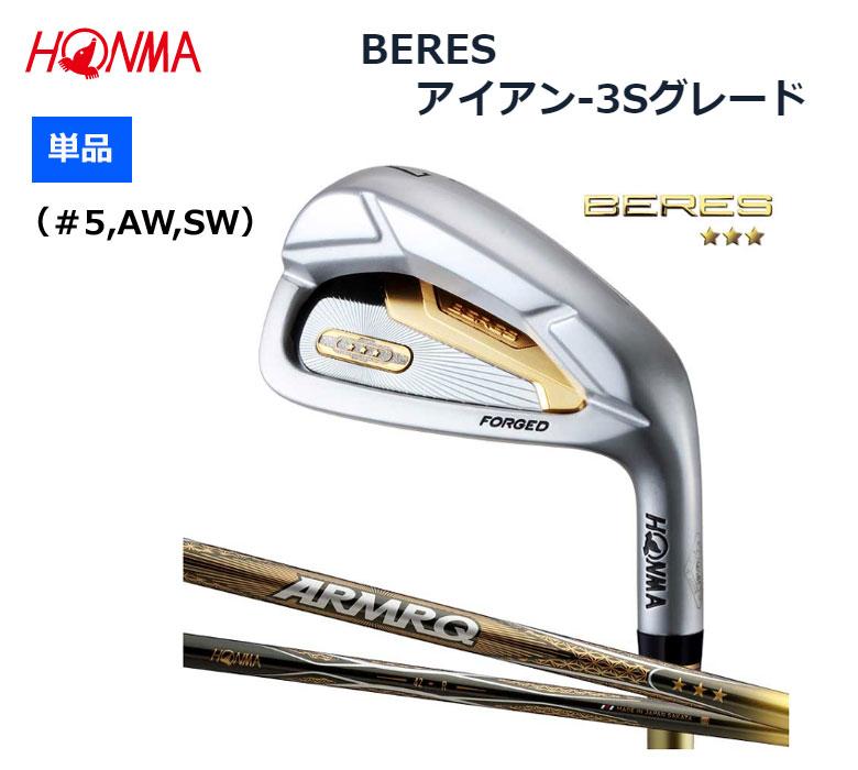 【★】【3Sグレード】ホンマゴルフ BERES ベレス アイアン 単品 (#5,AW,SW)ARMRQ 47・42 カーボン シャフト 【2020年モデル】HONMA GOLF 本間ゴルフ