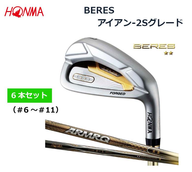 【★】【2Sグレード】ホンマゴルフ BERES ベレス アイアン 6本セット (#6~#11)ARMRQ 47・42 カーボン シャフト 【2020年モデル】HONMA GOLF 本間ゴルフ