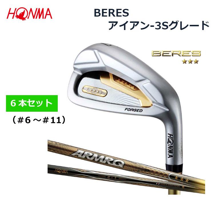 【◆】【3Sグレード】ホンマゴルフ BERES ベレス アイアン 6本セット (#6~#11)ARMRQ 47・42 カーボン シャフト 【2020年モデル】HONMA GOLF 本間ゴルフ