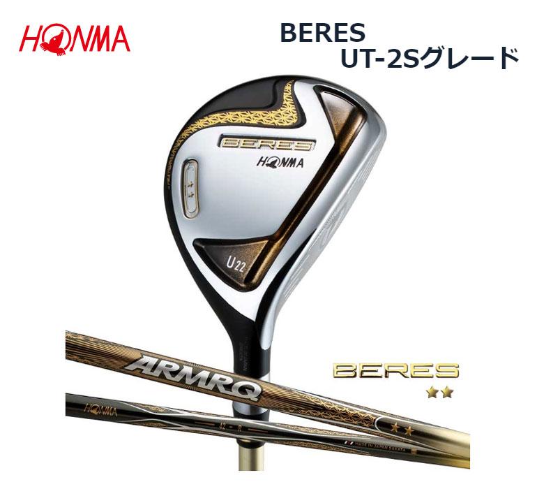【★】ホンマゴルフ BERES ベレス ユーティリティ  ARMRQ 47・42 カーボン シャフト 2Sグレード 【2020年モデル】HONMA GOLF 本間ゴルフ