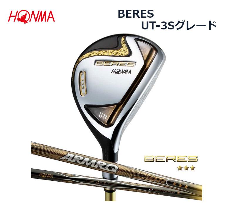 【★】ホンマゴルフ BERES ベレス ユーティリティ  ARMRQ 47・42 カーボン シャフト 3Sグレード 【2020年モデル】HONMA GOLF 本間ゴルフ