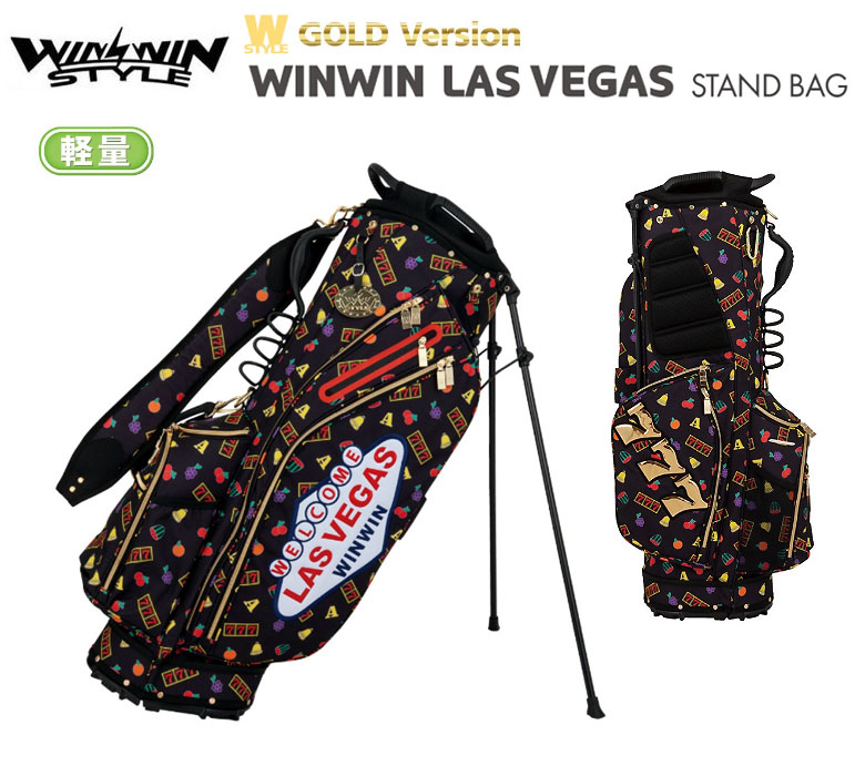 【◆】【CB-922】WINWIN STYLE ウィンウィンスタイル LAS VEGAS STAND BAGスタンド 軽量 キャディバッグ 【2019年モデル】【日本代理店モデル】