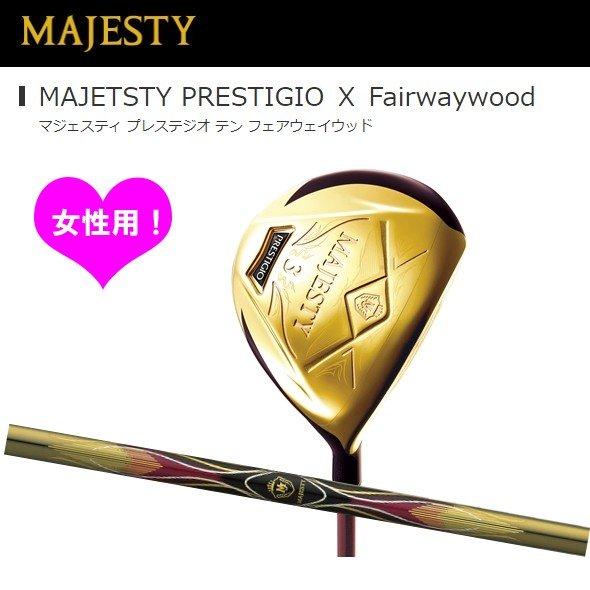 【★】マルマン マジェスティ ゴルフ プレステジオ 10 テン レディース フェアウェイウッドMAJESTEY GOLF PRESTIGIO X MAJESTY TL730 カーボン 2019年モデル 日本正規品