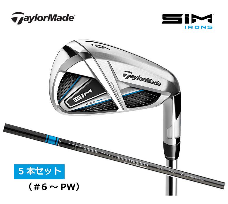 【★】テーラーメイド SIM MAX シム マックス アイアン 5本セット(#6~PW)TaylorMade TENSEI BLUE TM60 純正カーボンシャフト 日本正規品 保証書付