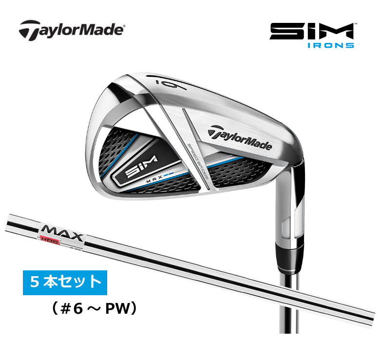 【◆】テーラーメイド SIM MAX シム マックス アイアン 5本セット(#6~PW)TaylorMade KBS MAX85 JP スチール シャフト 日本正規品 保証書付