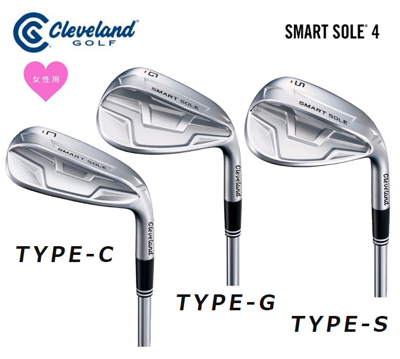 【◆】クリーブランド スマートソール 4 レディース ウエッジ TYPE-C/TYPE-G/TYPE-S カーボン シャフトダンロップ Cleveland SMART SOLE 4 2020年モデル 日本正規品
