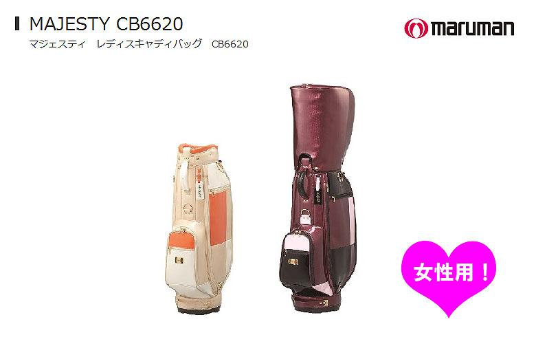 【★】MARUMAN MAJESTY CB6620マルマン マジェスティ キャディバッグcb6620 レディース【送料無料】