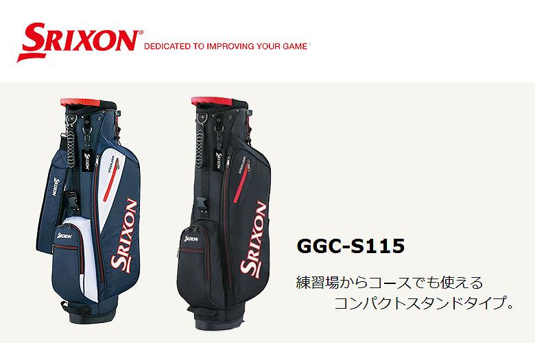 【★】スリクソン  キャディバッグ GGC-S115DUNLOP SRIXON コンパクトスタンドタイプ【2017年モデル】GGCS115 【新色追加】