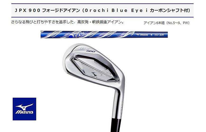 【★】ミズノ JPX900 フォージドアイアンMIZUNO JPX900(0rochi Blue Eye i カーボンシャフト付)6本組【#5-#9、PW】