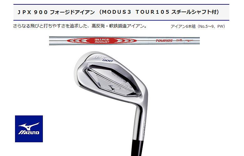 【★】ミズノ JPX900 フォージドアイアンMIZUNO JPX900(MODUS3 TOUR105 スチールシャフト付)6本組【#5-#9、PW】硬さ-S