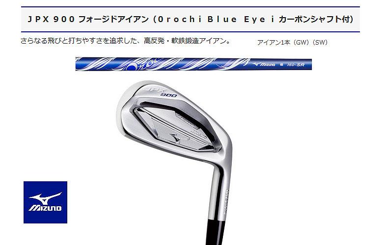 【★】ミズノ JPX900 フォージドアイアンMIZUNO JPX900(0rochi Blue Eye i カーボンシャフト付)単品【GW、SW】