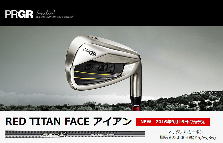 【★】PRGR RED TITAN FACE IRONプロギア レッド チタン フェース アイアンカーボン単品【#5,AW,SW】