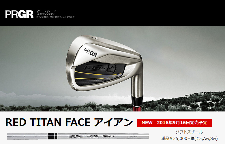 【★】PRGR RED TITAN FACE IRONプロギア レッド チタン フェース アイアンソフトスチール(M-37)単品【#5,AW,SW】