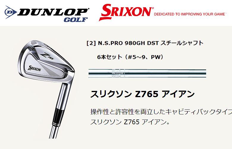 【★】DUNLOP SRIXON Z765 IRONダンロップ スリクソン Z765 アイアンN.S.PRO 980GH DST (S) スチールシャフト【2016年モデル】6本組(#5-9,PW)