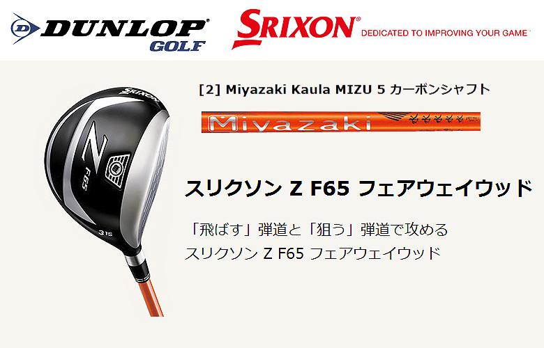 【★】DUNLOP SRIXON ZF65 FAIRWAY WOODダンロップ スリクソン ZF65 フェアウェイウッドMiyazaki Kaula MIZU 5 カーボンシャフト【2016年モデル】【送料無料】【即納可】