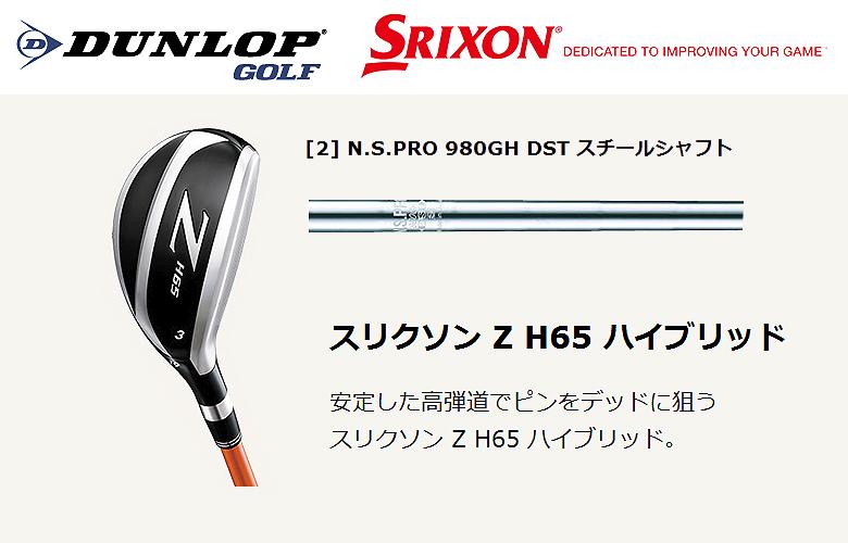 【★】DUNLOP SRIXON ZH65 HYBRIDダンロップ スリクソン ZH65 ハイブリッドN.S.PRO 980GH DST スチールシャフト【2016年モデル】【即納可】