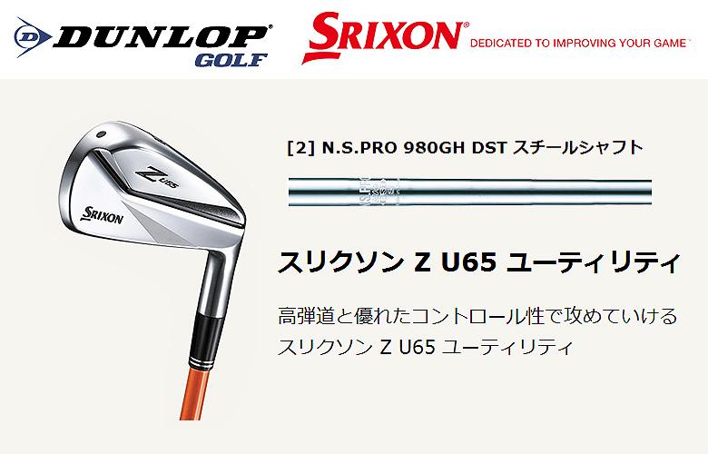 【★】DUNLOP SRIXON ZU65 UTILITYダンロップ スリクソン ZU65 ユーティリティN.S.PRO 980GH DST スチールシャフト【2016年モデル】【即納可】