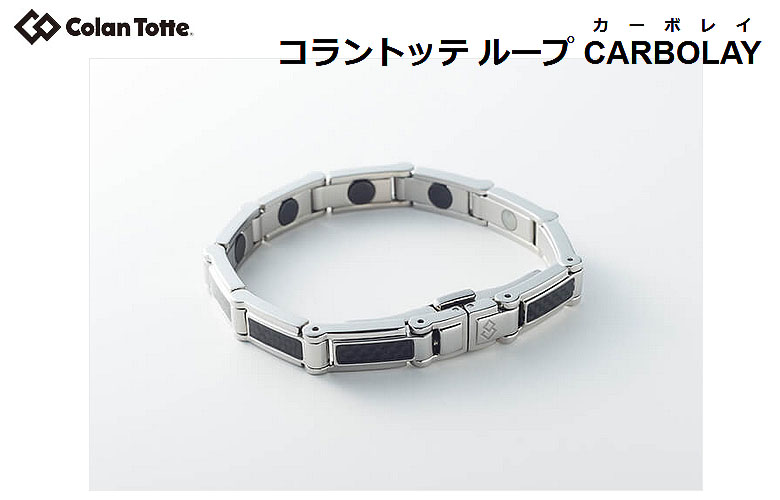 【★】Colantotte ループ CARBLAYコラントッテ磁気ブレスレット カーボレイ【送料無料】