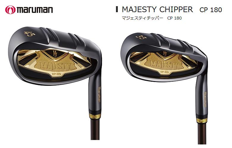 【★】マルマン マジェスティ チッパー CP180MARUMAN MAJESTY CHIPPER CP180【2018年NEWモデル】【送料無料】