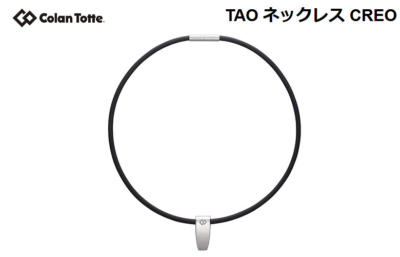 【★】Colantotte TAO ネックレス CREOコラントッテ磁気ネックレス クレオ【送料無料】