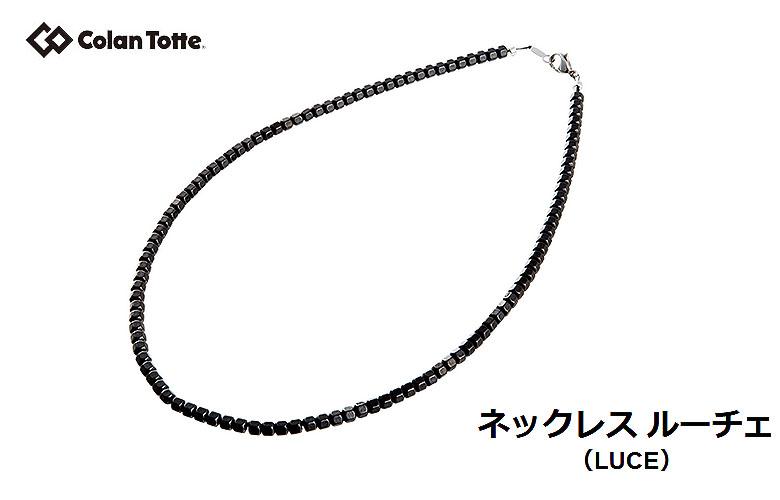【★】Colantotte ネックレス LUCEコラントッテ磁気ネックレス ルーチェ菊池 涼介選手 愛用モデル