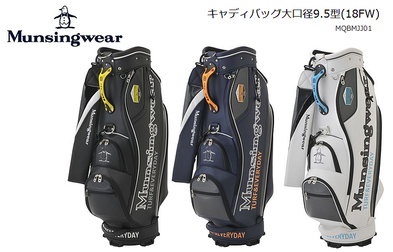 【★】マンシングウェア キャディバッグ 大口径9.5型(18FW)【MQBMJJ01】Munsingwear 【2018年モデル】【mqbmjj-01】【送料無料】