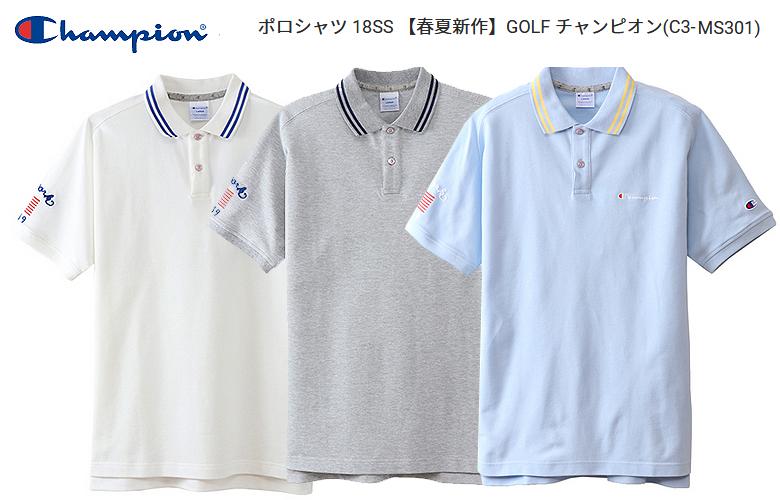 【★】【2018年モデル】チャンピオン ゴルフポロ シャツ【c3-ms301】CHAMPION GOLF 【即納可】