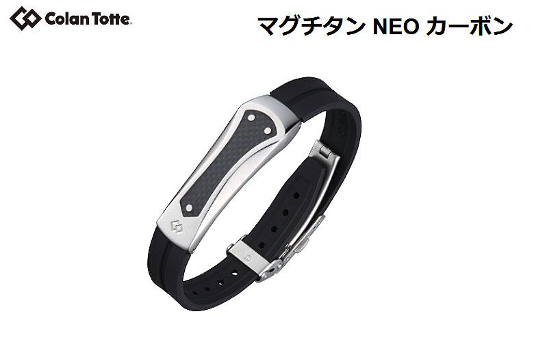 【★】Colantotte マグチタン NEO カーボンコラントッテ磁気ブレスレット ネオ【送料無料】