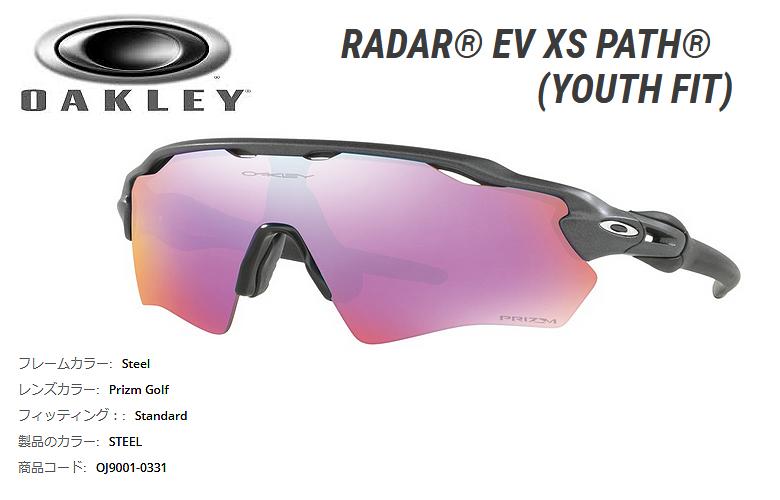 【★】オークリー「Radar EV XS Path」【OJ9001-0331/Steel×Prizm Golf】日本正規品(Youth Fit)90010331 サングラス (在庫有り商品のみ即納可)