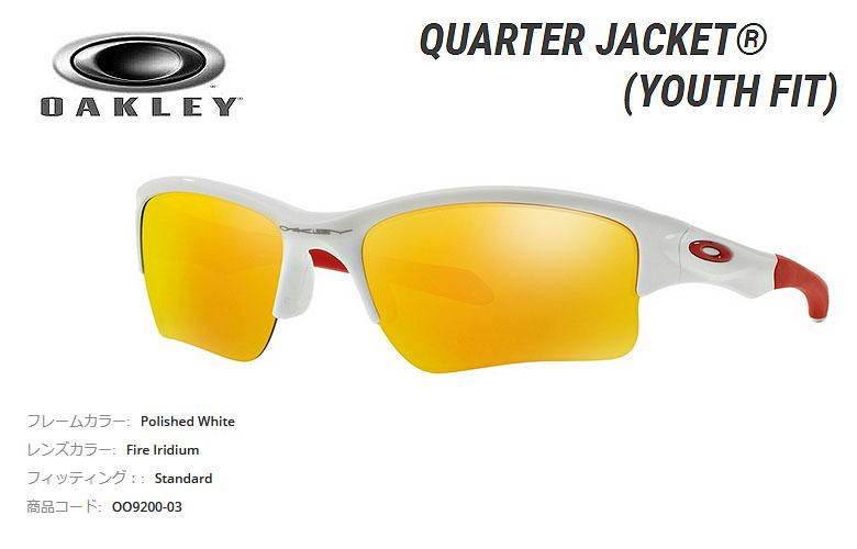 【★】オークリー「Quarter Jacket」【OO9200-03/Polished White×Fire Iridium】日本正規品(Youth Fit)【送料無料】920003 サングラス