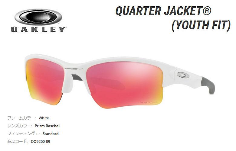 【★】オークリー「Quarter Jacket」【OO9200-09/White×Prizm Baseball】日本正規品(Youth Fit)【送料無料】920009 サングラス