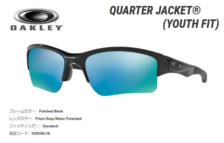 【★】オークリー「Quarter Jacket」【OO9200-16/Polished Black×Prizm Deep Water Polarized】日本正規品(Youth Fit)【送料無料】920016 サングラス