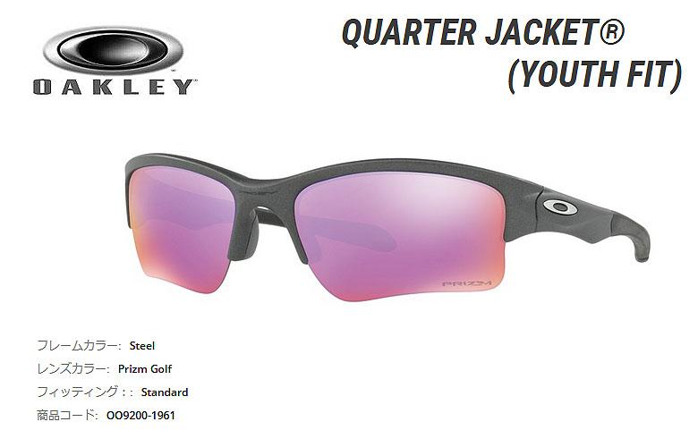 【★】オークリー「Quarter Jacket」【OO9200-1961/Steel×Prizm Golf】日本正規品(Youth Fit)【送料無料】92001961 サングラス