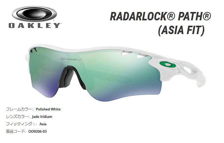 【★】オークリー「RadarLock Path 」【OO9206-05/Polished White×Jade Iridium】日本正規品(Asia Fit)【送料無料】920605 サングラス