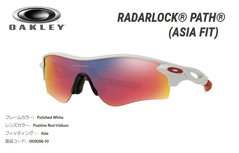 【★】オークリー「RadarLock Path 」【OO9206-10/Polished White×Positive Red Iridium】日本正規品(Asia Fit)【送料無料】920610 サングラス