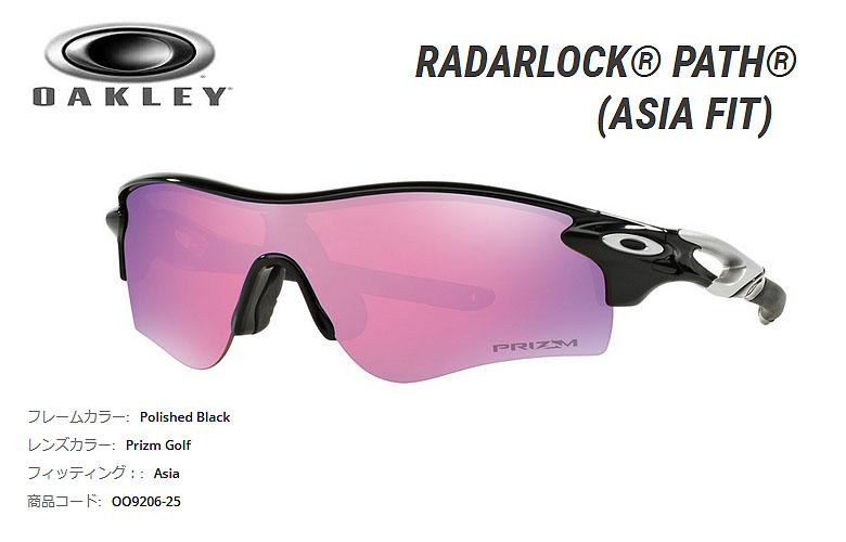 【★】オークリー「RadarLock Path 」【OO9206-25/Polished Black×Prizm Golf】日本正規品(Asia Fit)【送料無料】920625 サングラス