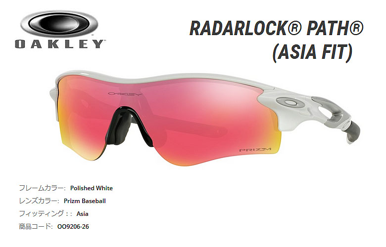 【★】オークリー「RadarLock Path 」【OO9206-26/Polished White×Prizm Baseball】日本正規品(Asia Fit)【送料無料】920626 サングラス